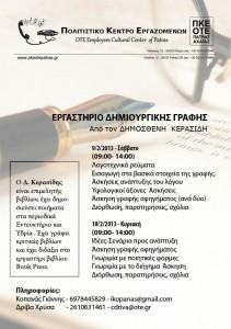 ergastiri_dimiourgikis_grafis