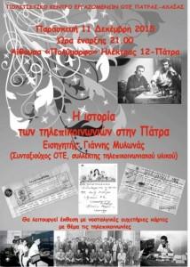 Αφίσα ΗΜΕΡΑ ΤΗΛΕΠΙΚΟΙΝΩΝΙΩΝ