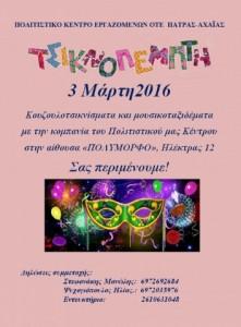 ΤΣΙΚΝΟΠΕΜΠΤΗ 2016
