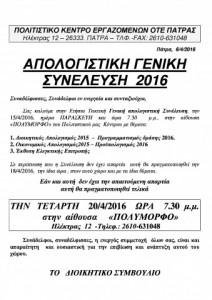 ΓΕΝΙΚΗ-ΣΥΝΕΛΕΥΣΗ-ΠΟΛΙΤΙΣΤΙΚΟΥ-ΚΕΝΤΡΟΥ-2016