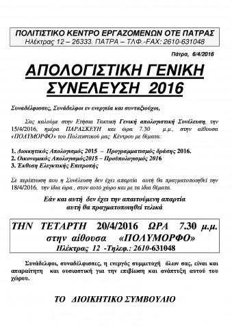 ΓΕΝΙΚΗ ΣΥΝΕΛΕΥΣΗ ΠΚΕ ΟΤΕ ΠΑΤΡΑΣ-ΑΧΑΙΑΣ 2016