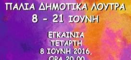 8η Εαρινή Παμπατραϊκή Έκθεση Τέχνης