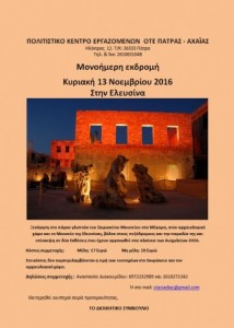 afisa-eleysina-13-11-2016