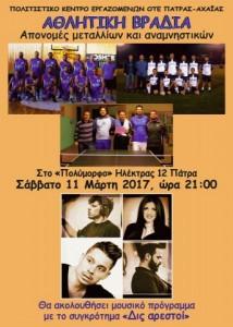 Αφίσα Αθλητικής Μουσικής Βραδιάς