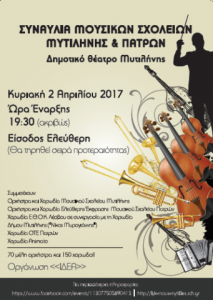 Αφίσα Μυτιλήνης