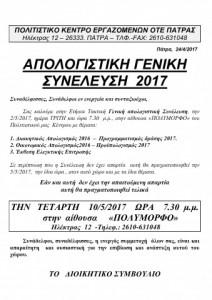 GENSINEL2017-page0001