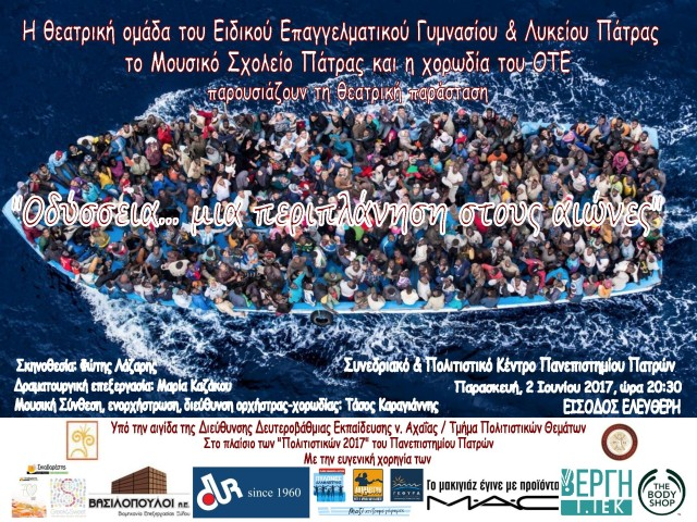 Πολιτιστική –  θεατρική εκδήλωση στο Συνεδριακό και Πολιτιστικό Κέντρο του Πανεπιστημίου Πατρών