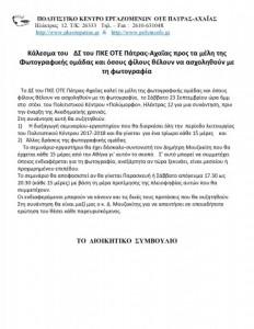 ΚΑΛΕΣΜΑ ΑΠΟ ΠΚΕ ΟΤΕ ΠΑΤΡΑΣ- ΑΧΑΙΑΣ-page0001
