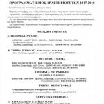 ΠΡΟΓΡΑΜΜΑ ΔΡΑΣΤΗΡΙΟΤΗΤΩΝ 2017-2018-1