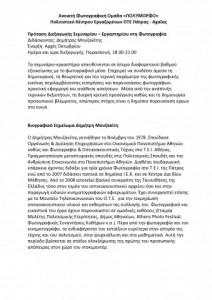 MOUZAKITIS_POLYMORFO_PHOTOGRAPHY (2)-page0001