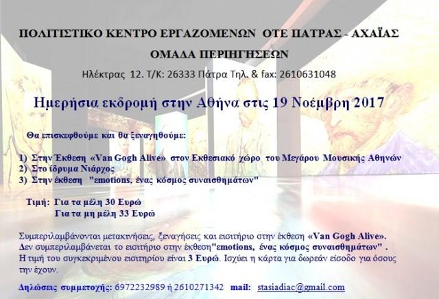 Ημερήσια εκδρομή στην Αθήνα στις 19 Νοέμβρη 2017