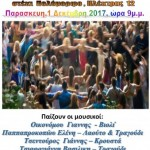 2017 12 01 ΑΦΙΣΣΑ ΠΑΡΑΔ ΒΡΑΔΥΑΣ-page0001