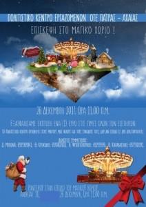 μαγικο χωριό -αφίσα
