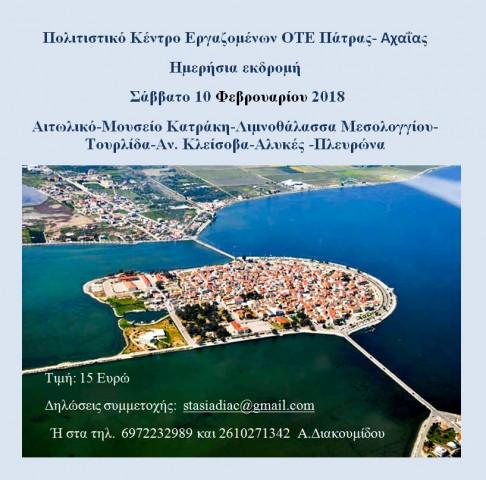 Εκδρομή στο Αιτωλικό, τη Λιμνοθάλασσα Μεσολογγίου, την Τουρλίδα, Αν. Κλείσοβα και την Πλευρώνα
