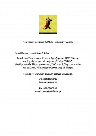 Νέο χορευτικό τμήμα TANGO – μάθημα γνωριμίας