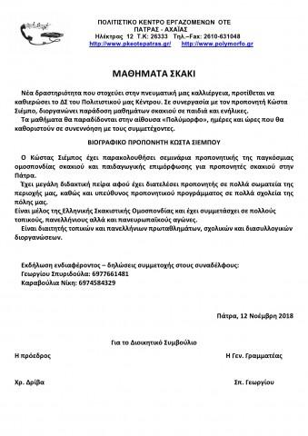 ΝΕΑ ΔΡΑΣΤΗΡΙΟΤΗΤΑ- ΜΑΘΗΜΑΤΑ ΣΚΑΚΙ