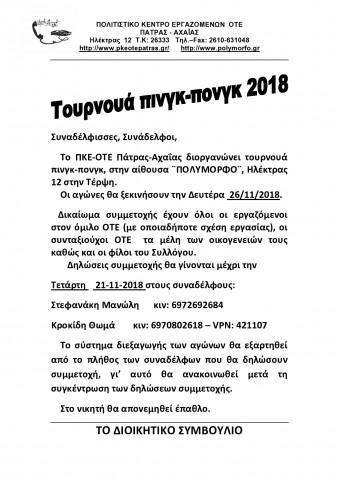 ΤΟΥΡΝΟΥΑ ΠΙΝΓΚ- ΠΟΝΓΚ