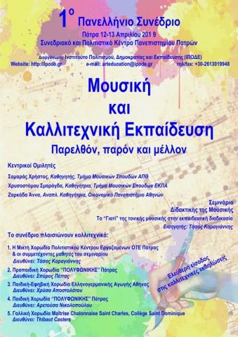 Συμμετοχή της Μικτής Χορωδίας του ΠΚΕ ΟΤΕ Πάτρας-Αχαΐας σε συνέδριο
