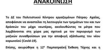 Ανακοίνωση σχετικά με την αναστολή λειτουργίας των δράσεων του ΠΚΕ Πάτρας- Αχαΐας