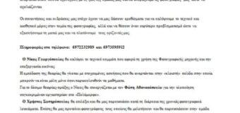Ανακοίνωση κάλεσμα για συμμετοχή στη Φωτογραφική ομάδα «Πολύμορφο» ( 2021 – 2022)